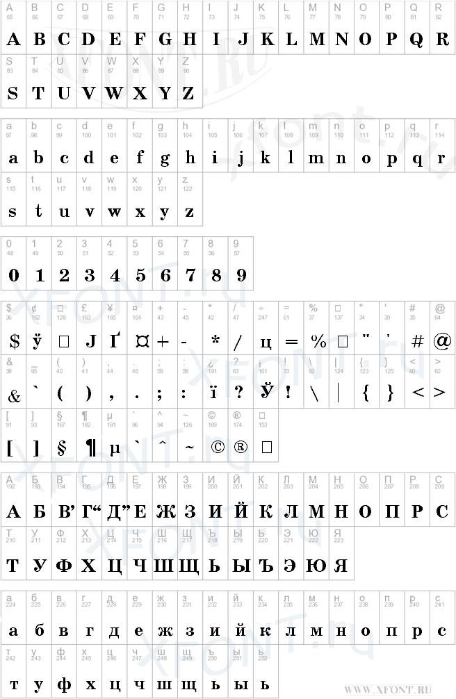 SchoolBook Bold Cyrillic